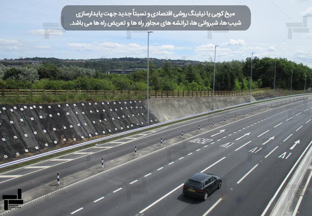 تثبیت ترانشه ها توسط میخ کوبی (نیلینگ) جهت احداث راه آهن و بزرگراه ها -ایستاسازه