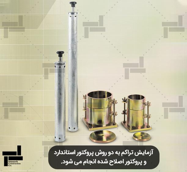 تجهیزات آزمایش تراکم خاک , مطالعات ژئوتکنیک (Compaction Test)