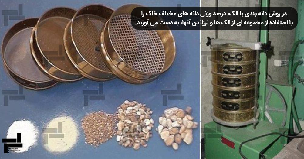 تجهیزات آزمایش دانه بندی , مطالعات خاک (Particle Size Analysis) - شرکت عمرانی مهندسی ایستا سازه