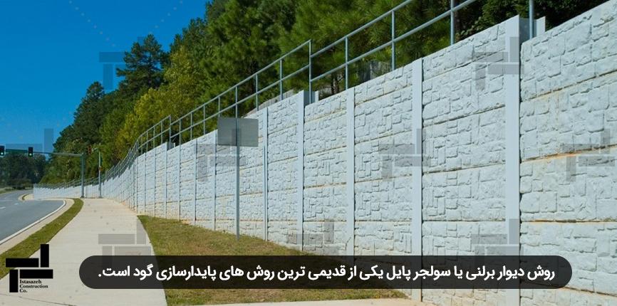 اجرای دیوار برلنی در ترانشه کنار بزرگراه ها و جاده ها - شرکت عمرانی ایستا سازه