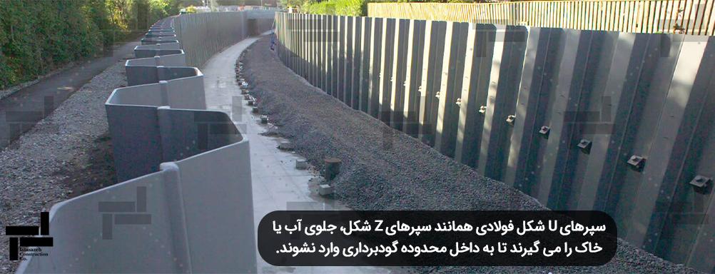 استفاده از سپرهای فولادی U شکل جهت پایدارسازی دیواره