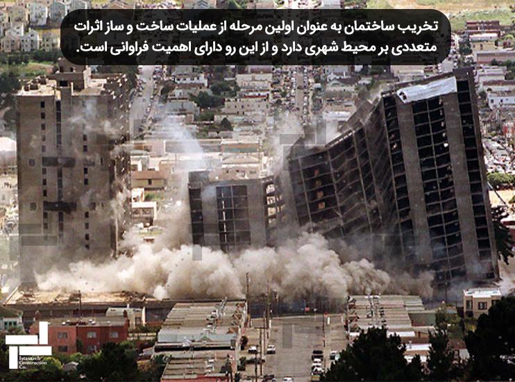 تخریب ساختمان - شرکت عمرانی مهندسی ایستا ایستا سازه