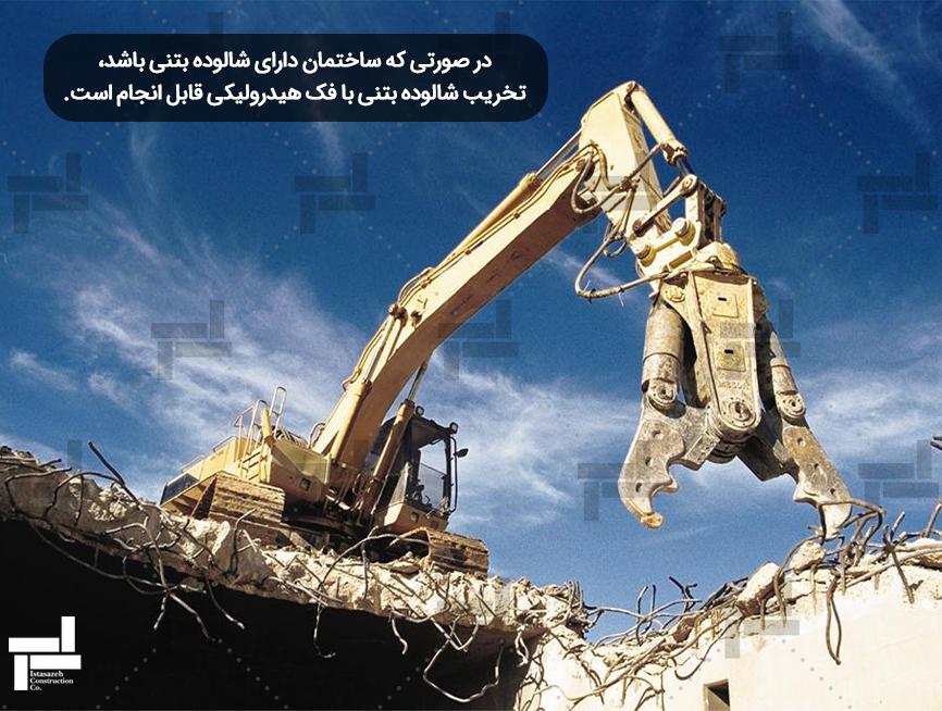 تخریب شالوده (فونداسیون) با فک هیدرولیکی - ایستا سازه