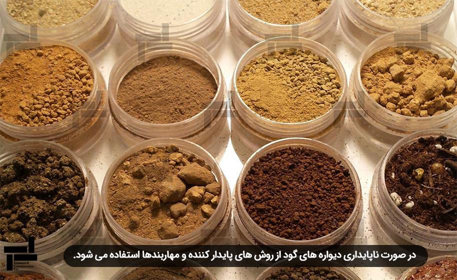 درگودبرداری نوع خاک بسیار مورد توجه است - شرکت عمرانی ایستا سازه