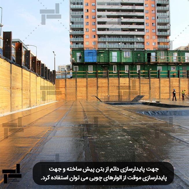 دیواره گود پایدار شده با استفاده از روش دیوار برلنی شامل شمع (سولجر پایل) و الوارهای چوبی - شرکت ایستا سازه