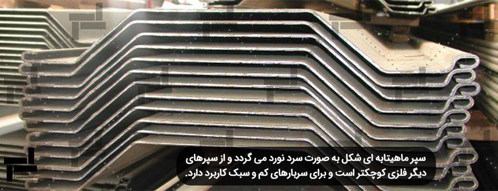 سپرهای فولادی ماهیتابه ای شکل جهت پایدارسازی دیواره