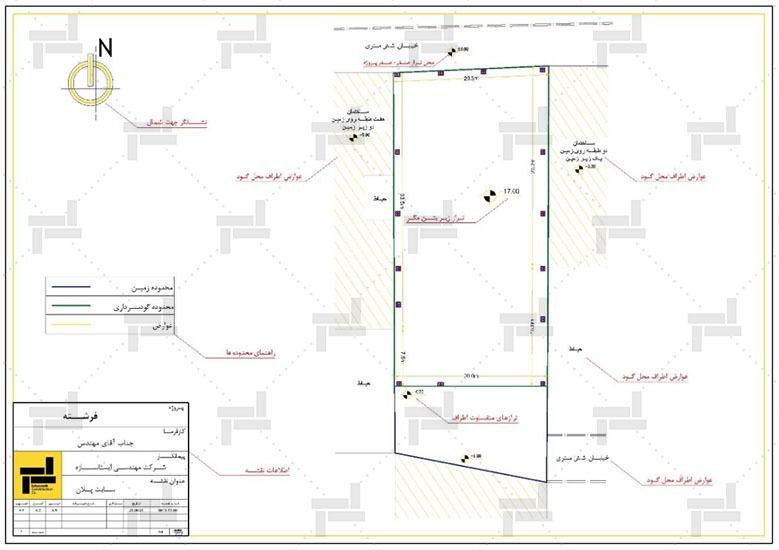 نقشه خوانی - اطلاعات اولیه ملک موجود، عوارض اطراف، ساختمان ها و محل و محدوده گودبرداری - شرکت ایستاسازه