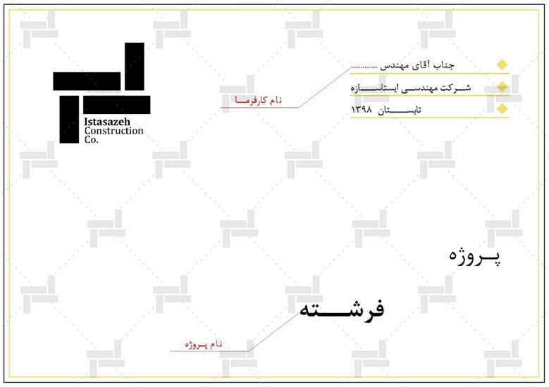 نقشه خوانی - اطلاعات اولیه پروژه - شرکت ایستاسازه