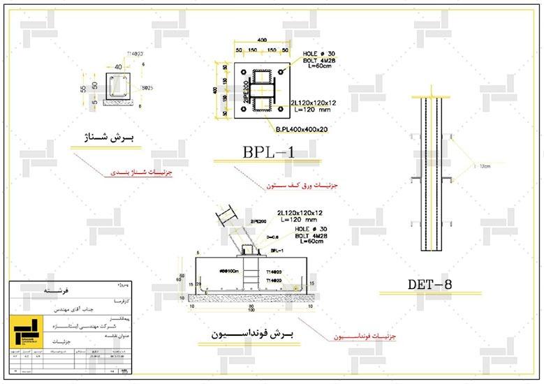 نقشه خوانی - توضیحات و جزئیات اتصال اعضای مختلف سازه خرپایی - شرکت ایستا سازه