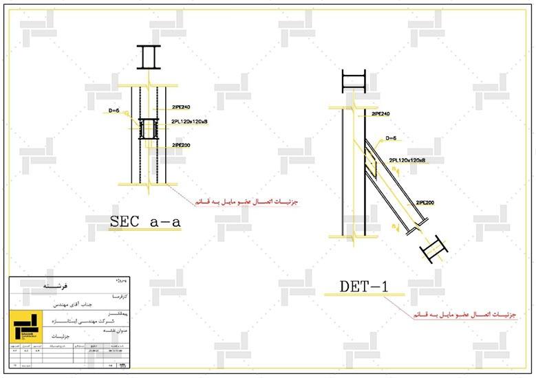 نقشه خوانی - توضیحات و جزئیات اتصال اعضای مختلف سازه نگهبان خرپایی - شرکت ایستاسازه