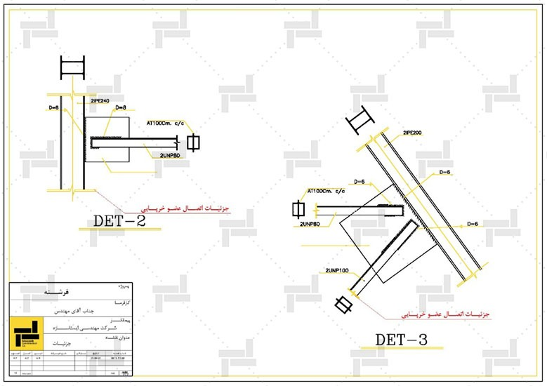 نقشه خوانی - توضیحات و جزئیات اتصال اعضای مختلف سازه نگهبان خرپایی - شرکت ایستا سازه