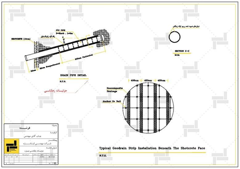 نقشه خوانی - جزئیات و نحوه اجرا زهکشی - شرکت ایستاسازه