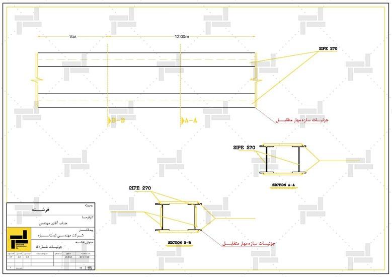 نقشه ها به جزئیات شمع فولادی، مهارمتقابل و نحوه ساخت آنها - شرکت ایستاسازه