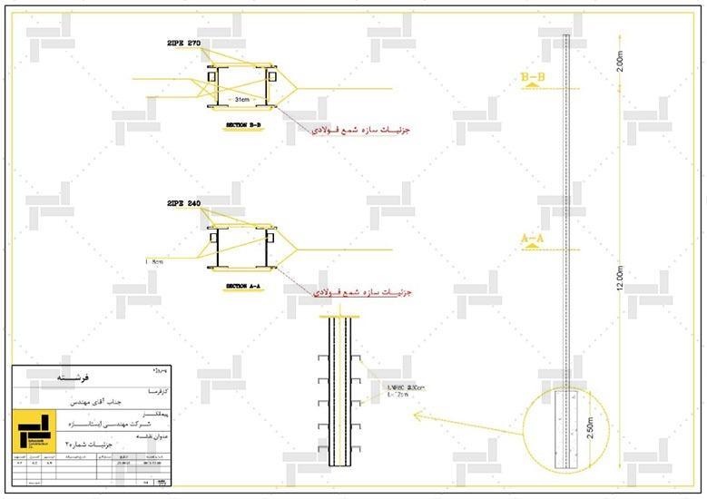 نقشه ها به جزئیات شمع فولادی، مهارمتقابل و نحوه ساخت آنها - شرکت ایستا سازه