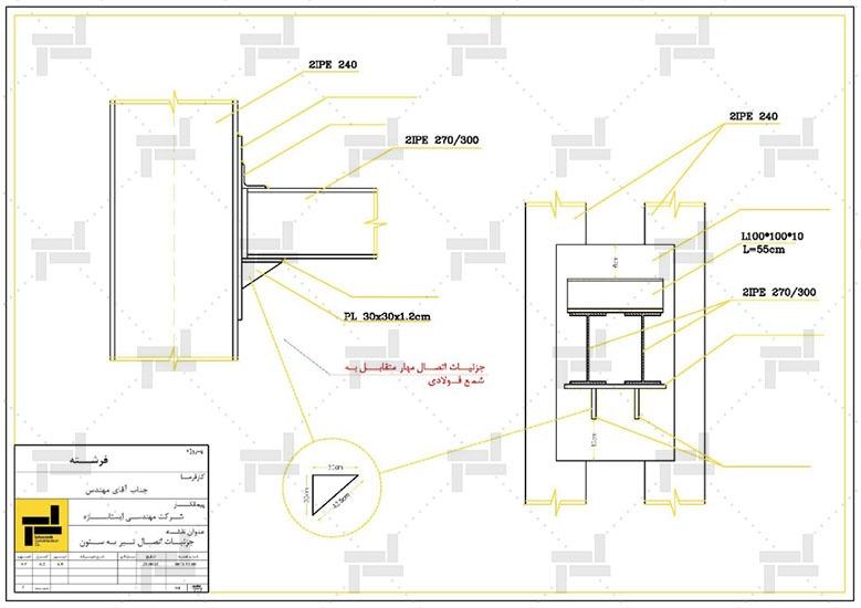 نقشه ها جزئیات اتصال شمع فولادی به سازه مهارمتقابل - شرکت ایستا سازه