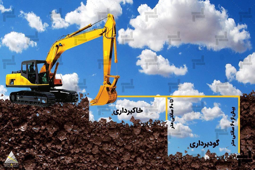 گودبرداری و خاکبرداری دو عملیات متمایز از یکدیگر
