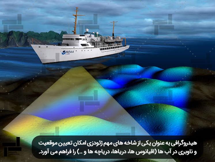 آب نگاری یا هیدروگرافی - مهندسی نقشه برداری - شرکت عمرانی مهندسی ایستا سازه