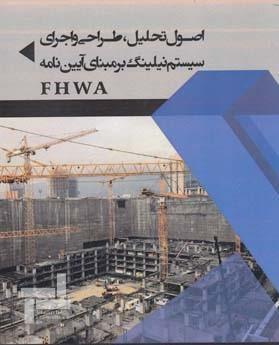 آیین نامه FHWA