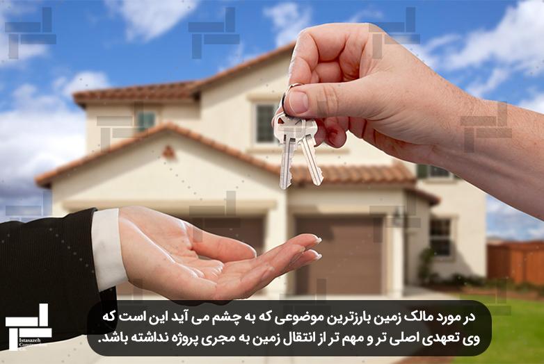 تعهدات مالک - شرکت عمرانی ایستا سازه