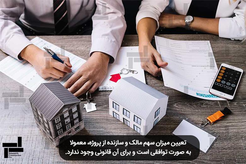 تعیین میزان سهم مالک از پروژه - شرکت عمرانی هندسی ایستا سازه