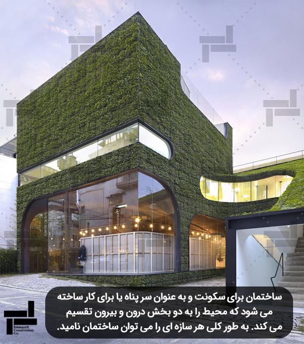 ساختمان سازی - شرکت ایستاسازه