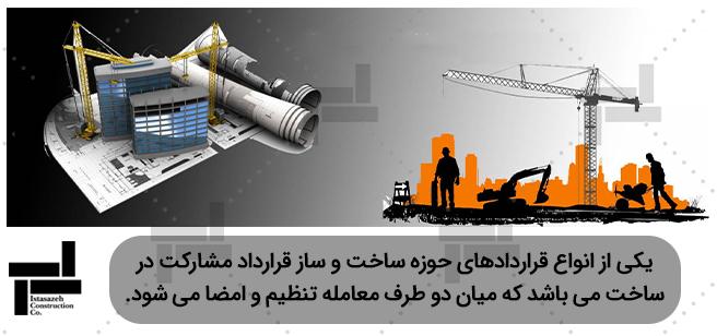 قرارداد مشارکت در ساخت و ساز - شرکت ایستاسازه