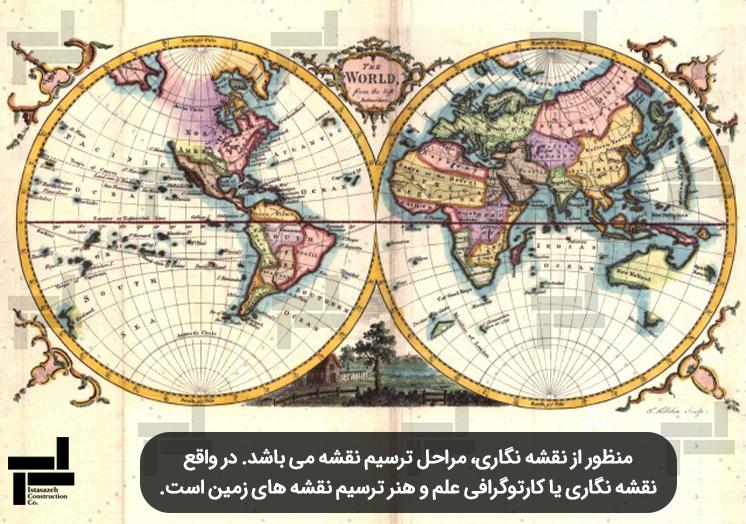 نقشه نگاری یا کارتوگرافی - شرکت ایستاسازه