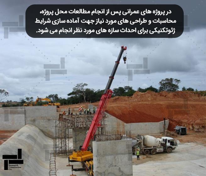 احداث سازه پس از انجام مطالعات - شرکت عمرانی ایستاسازه