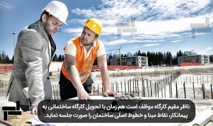 تعیین نقاط اصلی و- تحویل کارگاه
