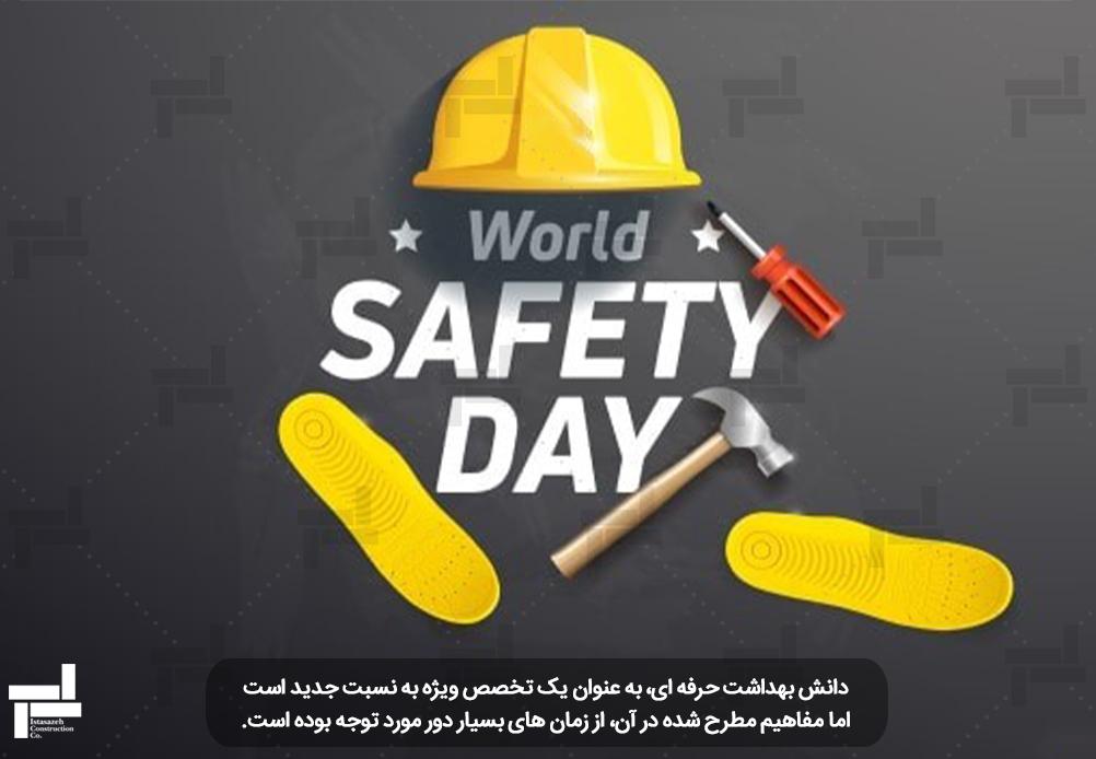 روز جهانی بهداشت حرفه ای و ایمنی محیط کار - شرکت عمرانی ایستاسازه