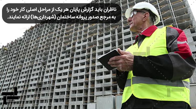 نظارت بر اجرای پروژه های عمرانی - شرکت عمرانی ایستاسازه