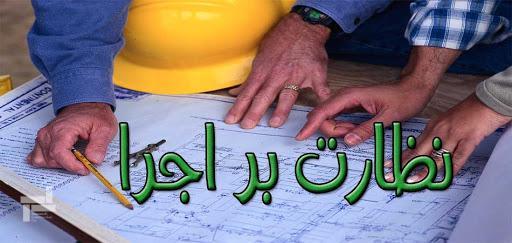 نظارت بر اجرای پروژه های عمرانی