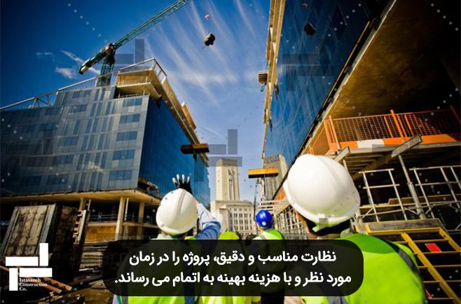 نظارت بر پروژه های ساختمانی - شرکت عمرانی مهندسی ایستا سازه