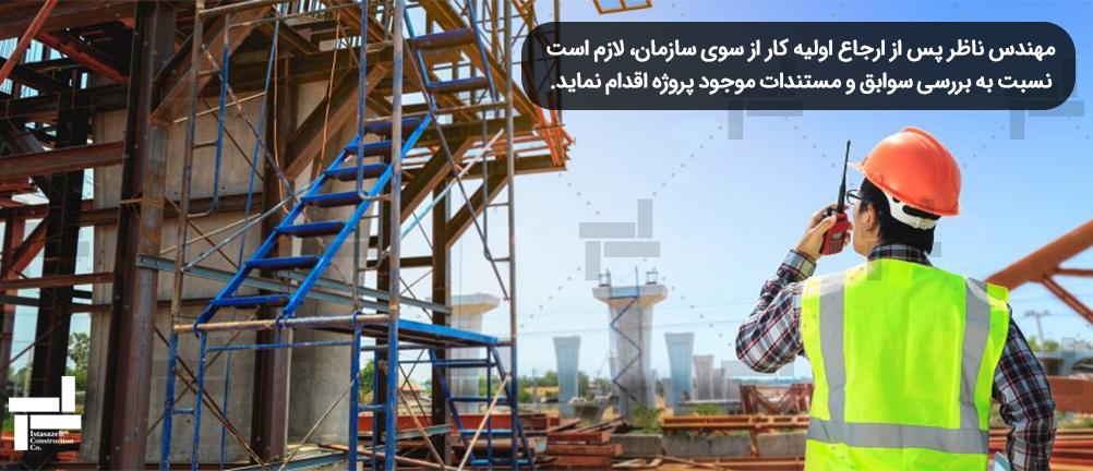 وظایف مهندس ناظر ساختمان - شرکت ایستا سازه