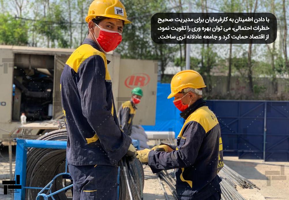 Health, Safety & Environment - شرکت عمرانی مهندسی ایستا سازه