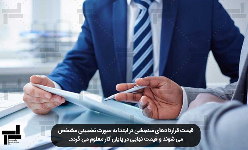 قرارداد مدیریت پیمان ساخت