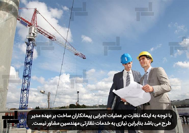 مدیریت طرح یا پیمان - شرکت مهندسی ایستاسازه