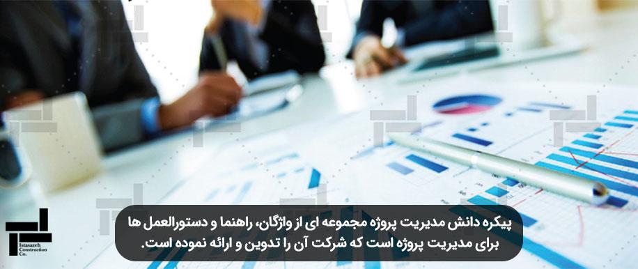 پیکره دانش مدیریت پروژه - شرکت عمرانی ایستا سازه