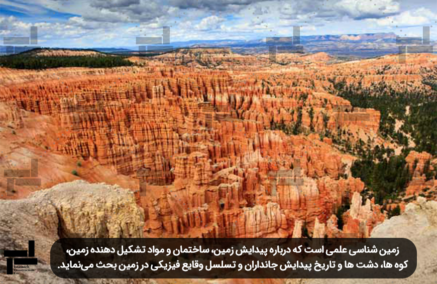 تاریخچه زمین شناسی - شرکت عمررانی مهندسی ایستاسازه