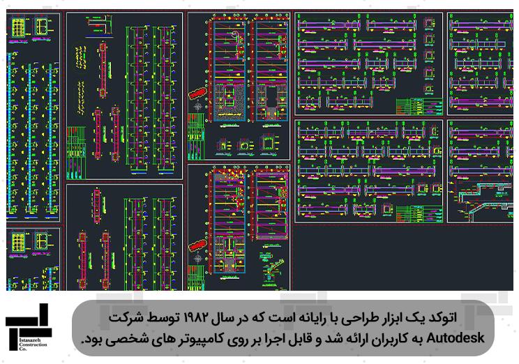 ترسیم نقشه های سازه توسط نرم افزار اتوکد (AutoCAD) - ایستا سازه