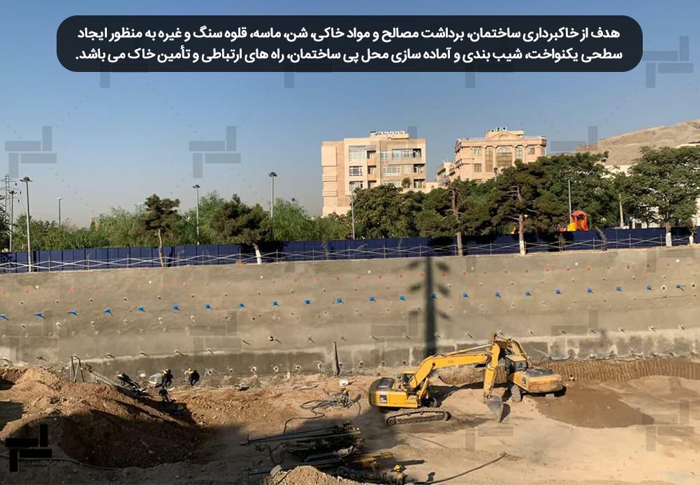 خاکبرداری ساختمان - شرکت عمرانی ایستا سازه