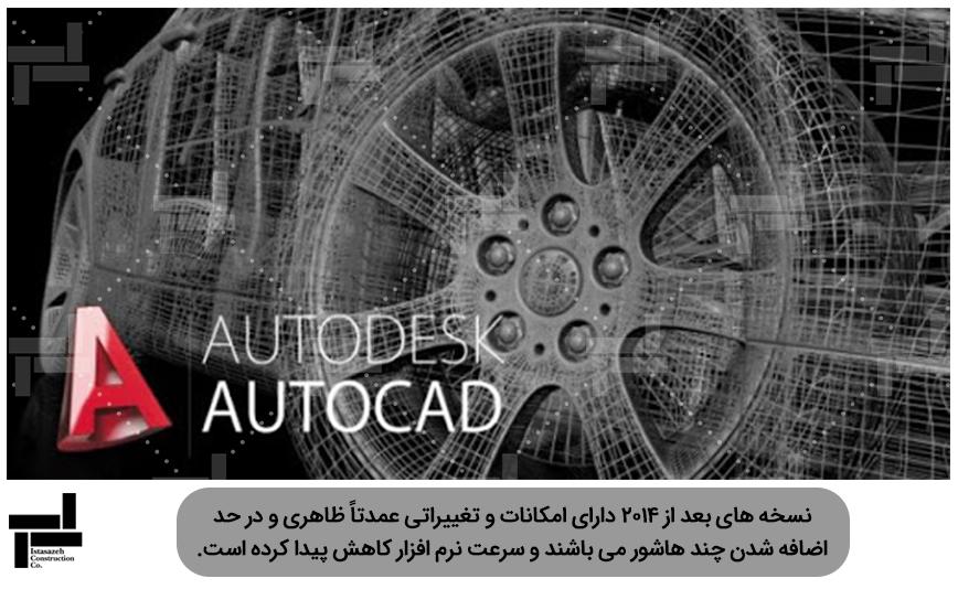 قابلیتهای نرم افزار اتوکد (AutoCAD) - ایستا سازه