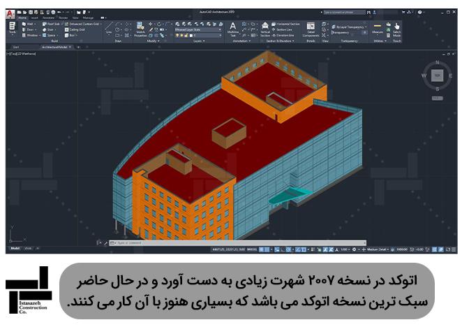 قدرت نرم افزار اتوکد (AutoCAD) در ترسیم نقشه های سه بعدی - شرکت عمرانی ایستا سازه