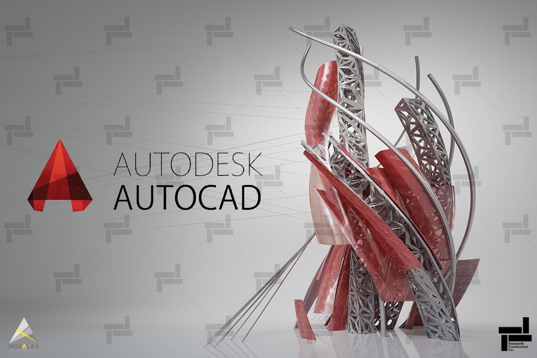 معرفی نرم افزار AutoCAD - شرکت عمرانی ساختمانی ایستا سازه