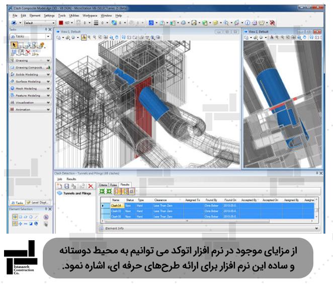 نرم افزار میکرواستیشن - شرکت مهندسی ایستا سازه