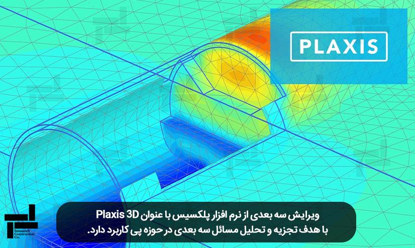 نرم افزار 3 بعدی پلکسیس (Plaxis 3D) - شرکت مهندسی ایستا سازه