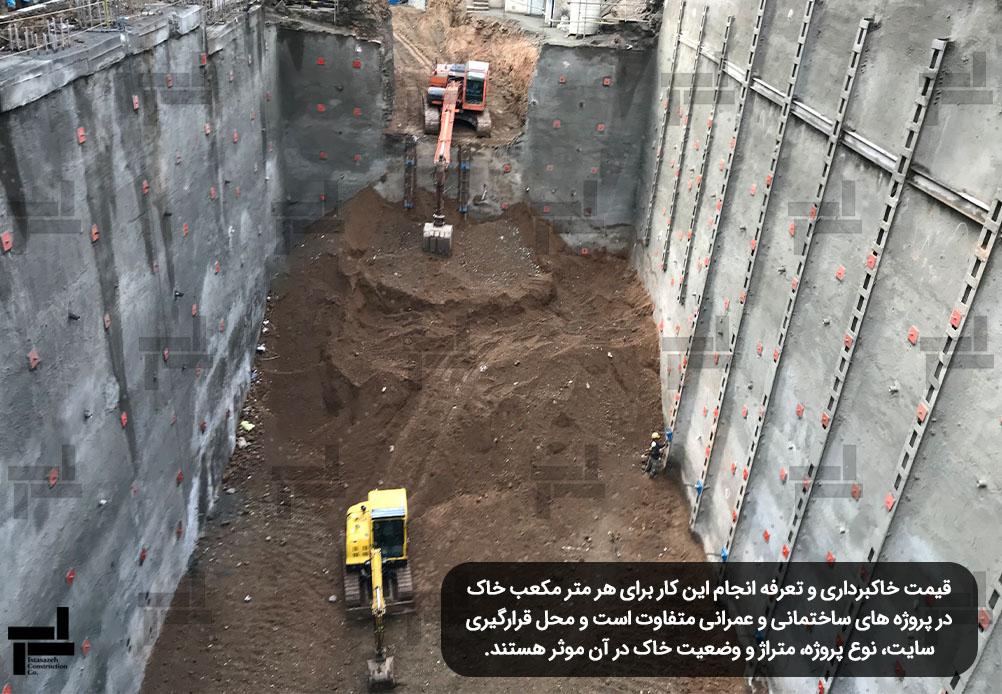 هزینه نهایی خاکبرداری و گودبرداری ساختمان
