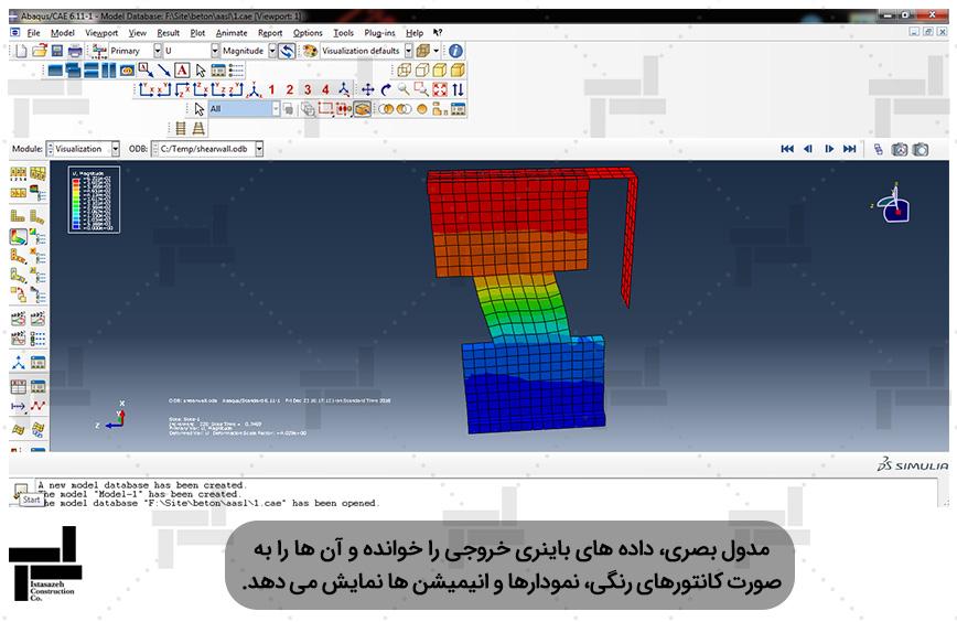 آنالیز استاتیکی غیر خطی دیوار برشی کوپله بتنی مدل سازی شده با المان Solid در برنامه  ABAQUS
