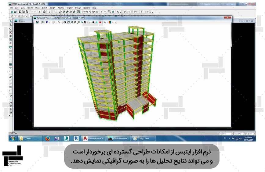 تحلیل و طراحی سازه های بلند مرتبه در نرم افزار ایتبس -شرکت عمرانی مهندسی ایستا سازه