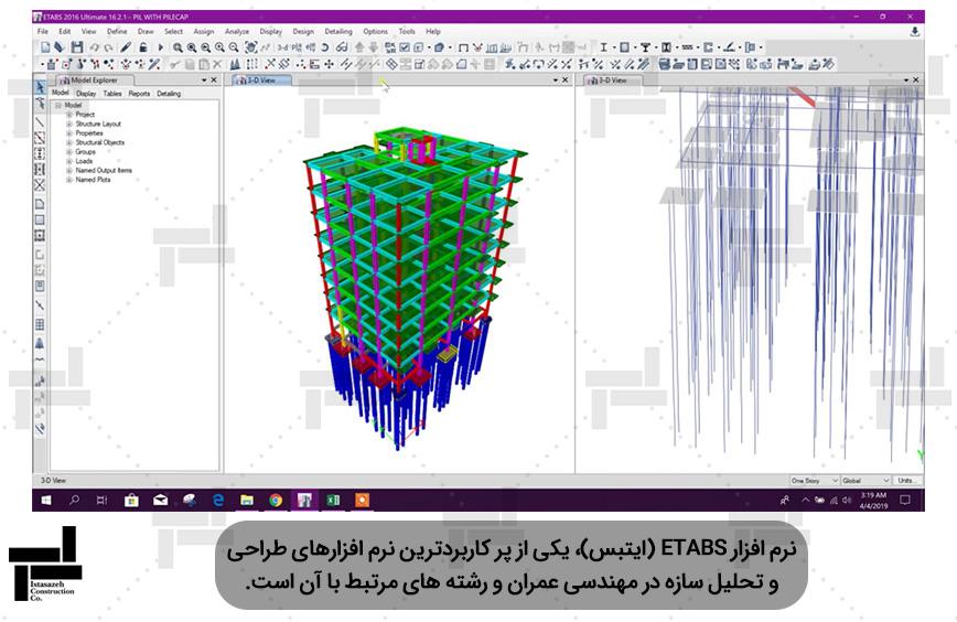 شبیه سازی سازه به همراه شمع های زیر پی در نرم افزار  ETABS - شرکت ایستا سازه